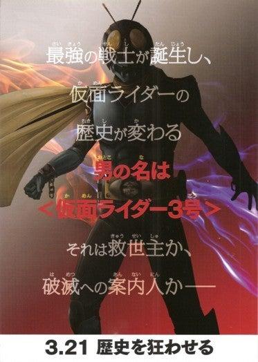 スーパーヒーロー大戦ライダー3号3