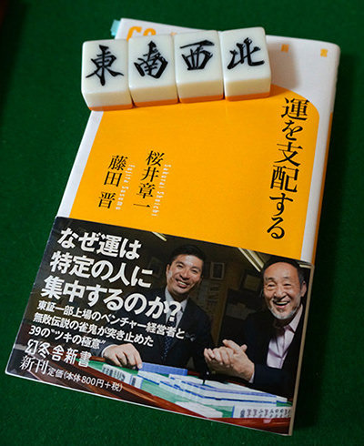 『運を支配する』藤田晋・桜井章一