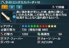 006_ライトニング