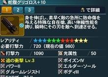 009_蛇腹