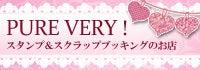 PUREVERYオンラインショッピング'