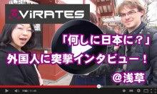 浅草で出演中の娯楽座の座員NanoがViRATES動画に出演