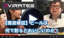 浅草で出演中の娯楽座の座員のなぎみか、藤本雄介、Nano、瑛良がViRATES動画に出演