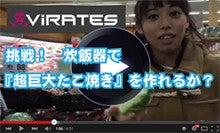 浅草で出演中の娯楽座の座員なぎみかと藤本雄介がViRATES動画に出演