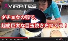 浅草で出演中の娯楽座の座員仲村唯可と藤本雄介がViRATES動画に出演