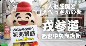 兵庫 西宮 商店街 ご当地 ゆるキャラ ふくみみ福ちゃん 神戸 関西 イベント えべっさん