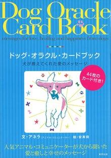 dogoraclecard