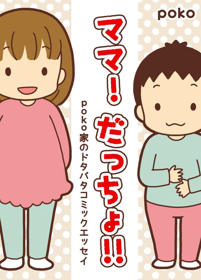 Kindle版「ママ!だっちょ!!」