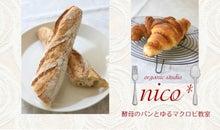 天然酵母パン教室