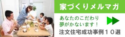 注文住宅 金沢