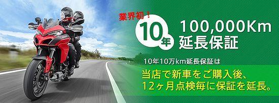 ドゥカティ東京大田 10年新車保証