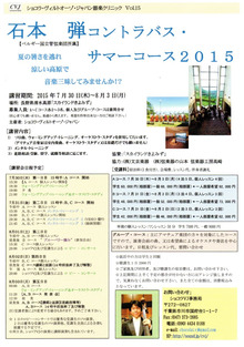 CVJ Cb Kurs 2015 Kurs von Dan 表