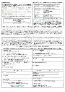 CVJ Cb Kurs 2015 Kurs von Dan 裏(申込書)