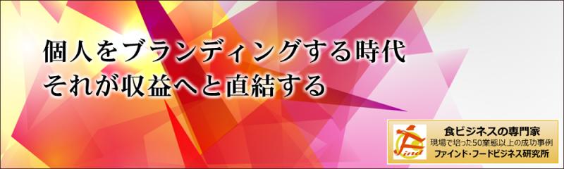 食ビジネス専門家 ファインド 札幌 太田耕平