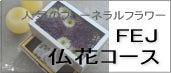 バナー仏花コース
