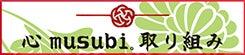 心 musubi.取り組み