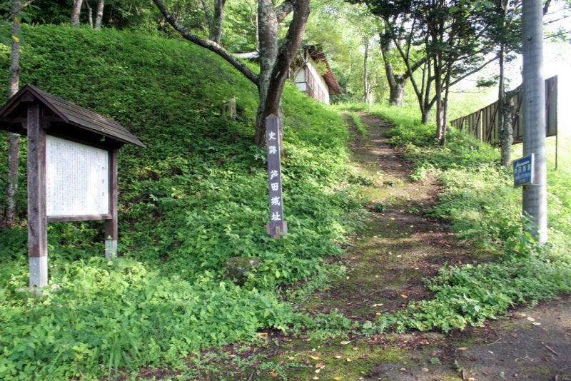 芦田城/①登城口