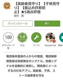 【高齢者見守りアプリ】