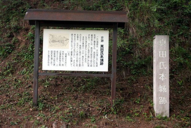 真田本城/⑤説明板と標柱