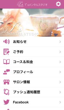 T'sメンタルスタジオアプリ