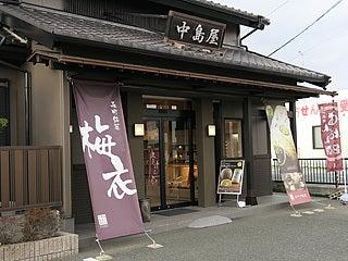 中島屋(森町)
