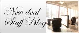 New deal スタッフ Blog