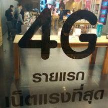 バンコクでやっと4G…