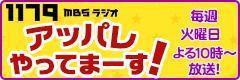 MBSラジオ_アッパレやってまーす!_火曜日