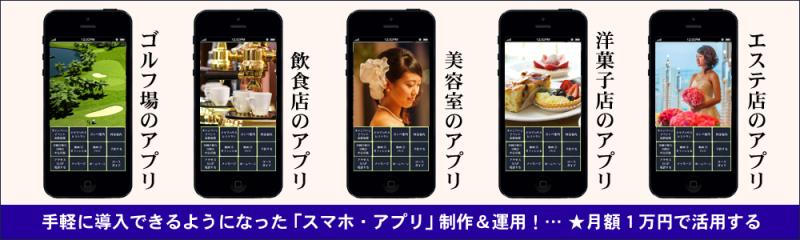 スマホ アプリ 制作 運用 ファインド 札幌