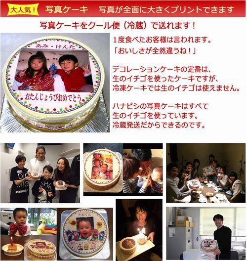 子供家族のオリジナル顔写真入り文字も入れてくれるプリントケーキお取り寄せ通販