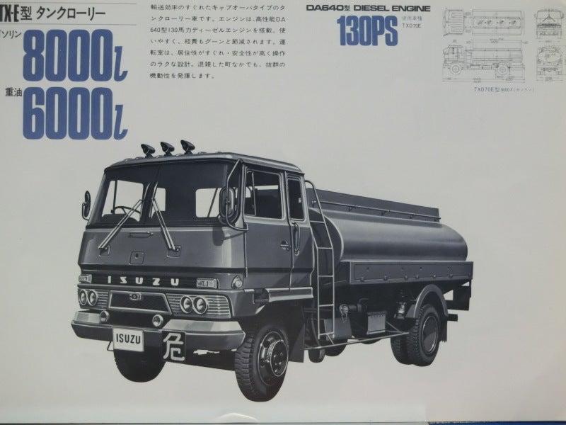 ポルシェ356Aカレラ★1960年代いすゞ・三菱タンクローリー/タンクローリーの歴史 ~ 自動車カタログ棚から 261コメント