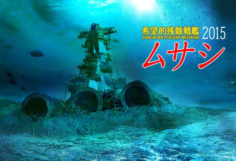 希望的残骸戦艦武蔵