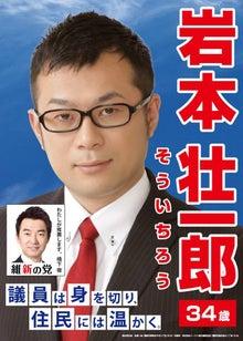 岩本壮一郎 維新の党