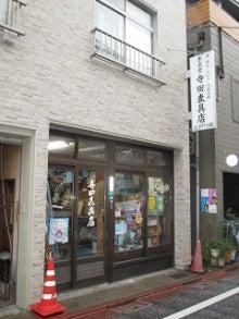 寺田表具店