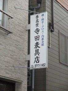 寺田表具店2