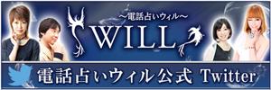 ツイッター ウィル
