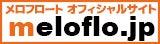 メロフロート Official Site オフィシャルサイト