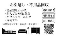 リサイクルショップ名刺デザインB