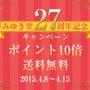 27周年記念キャンペ…