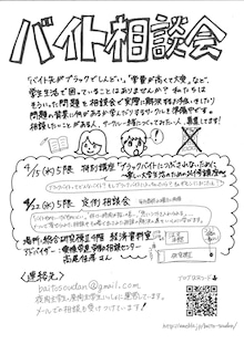 愛媛大学バイト相談会