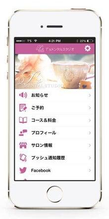 T'sメンタルスタジオのアプリ