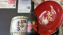 桜うづまき純米吟醸桜風