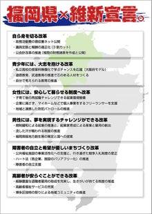 岩本壮一郎×維新