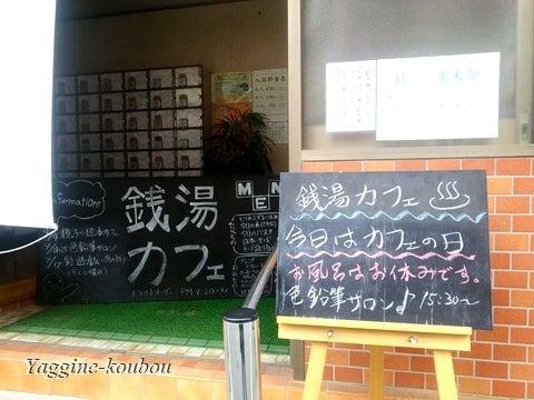 末広湯 銭湯カフェ