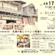 4/17金曜日★Sm…