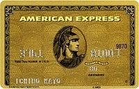 アメックスゴールドカードの魅力をお伝えします