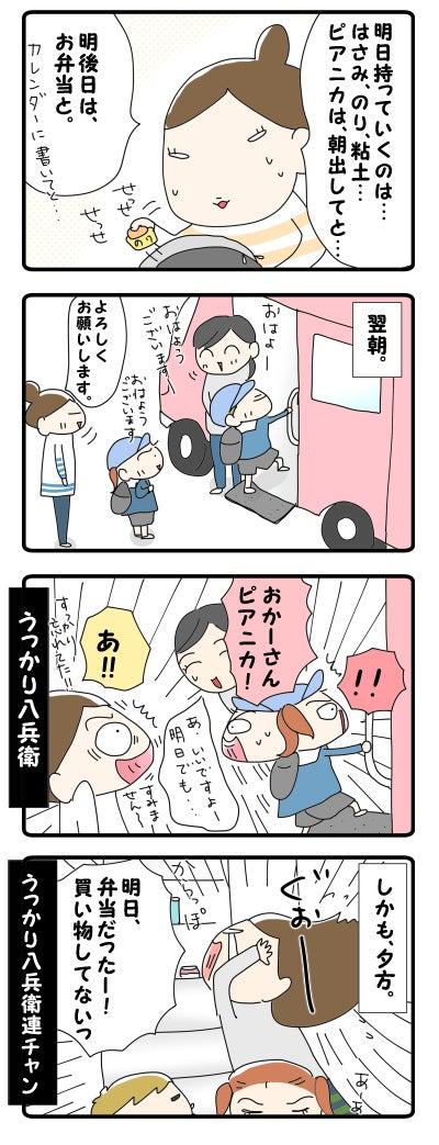 おたよりBOX②