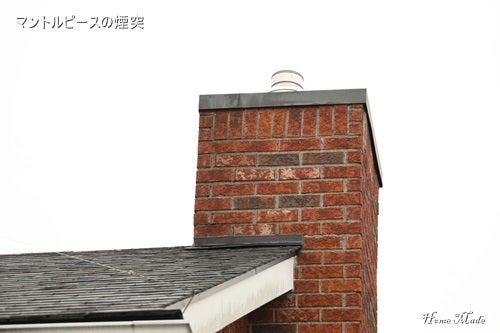 マントルピースの煙突