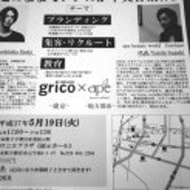 grico×ape