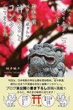 神社仏閣パワスポ表紙